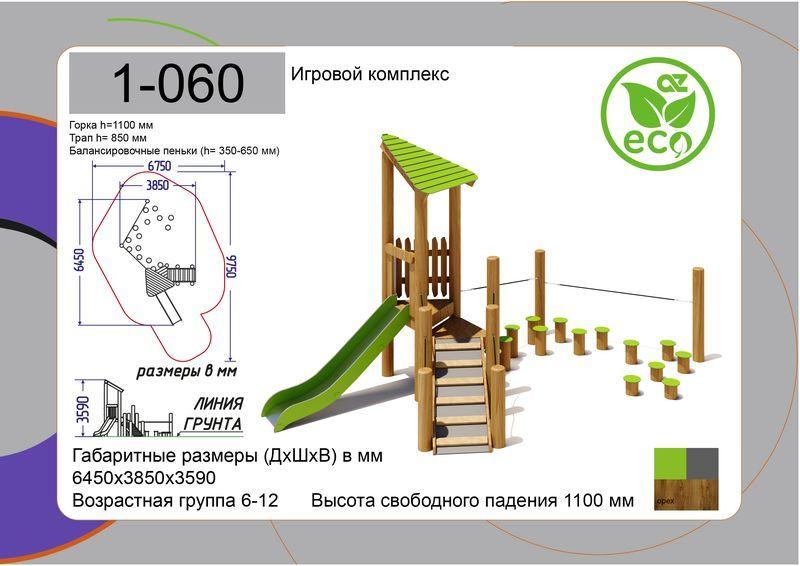 игровое оборудование из дерева