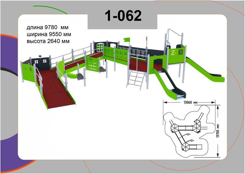Оборудование для детей с ограниченными возможностями
