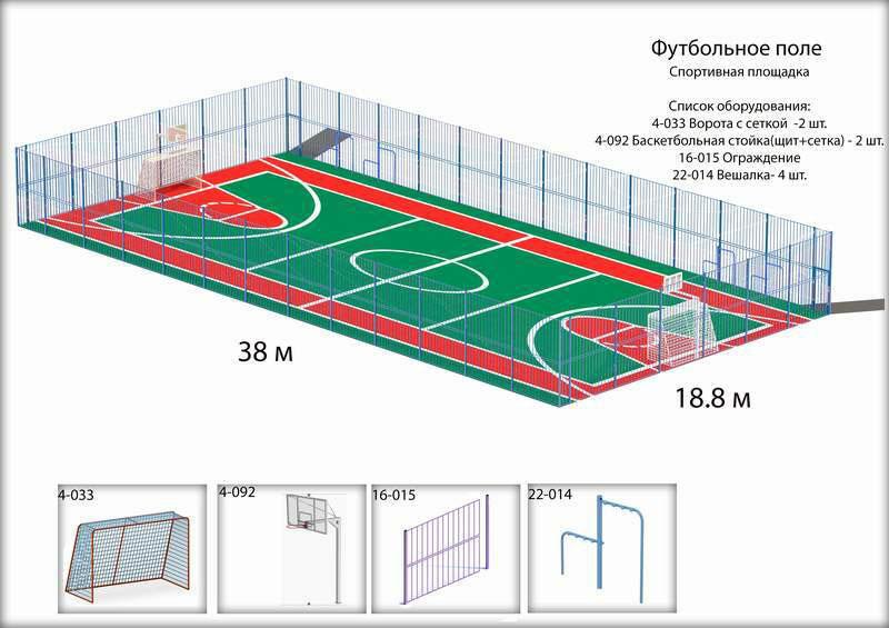 Проект спортивной площадки
